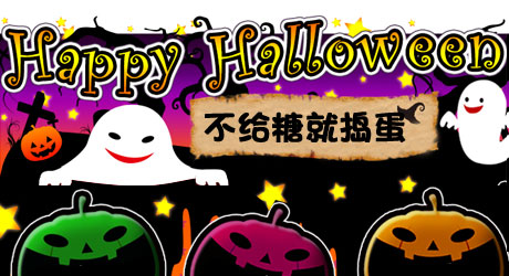 Happy Halloween 不给糖就捣蛋!