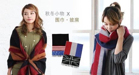 秋冬小物 围巾.披肩