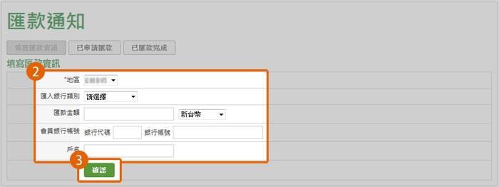 填写汇款通知操作2