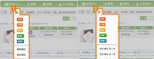 订单标记功能2