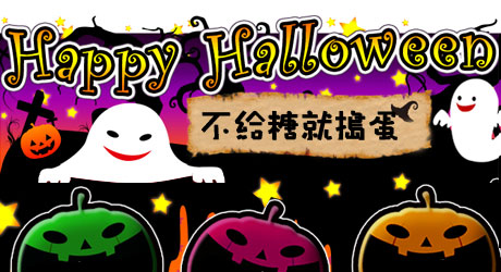 Happy Halloween 不給糖就搗蛋!