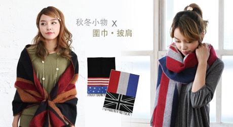 秋冬小物 圍巾.披肩