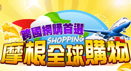 跨國購物首選 SHOPPING