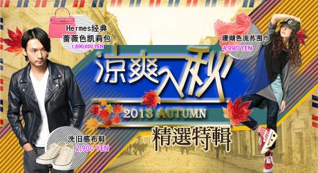 2013秋季精選