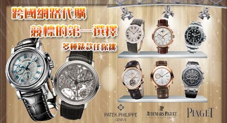 十大經典名錶