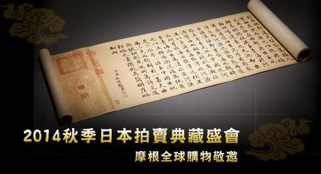 2014日本秋季古董拍賣會